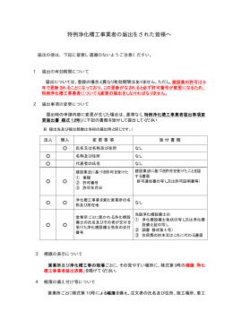 特例浄化槽工事業者の届出をされた方へ〔PDF〕