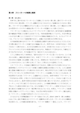第2章 フリーターへの経路と離脱(PDF:807KB)