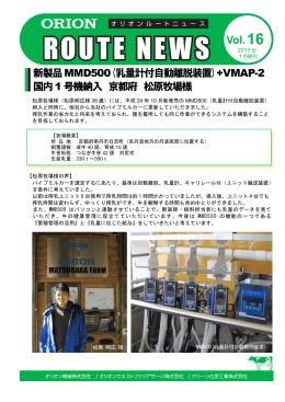 新製品MMD500(乳量計付自動離脱装置)+