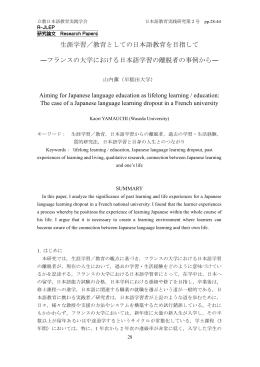 生涯学習/教育としての日本語教育を目指して ―フランスの