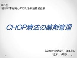 CHOP療法の薬剤管理