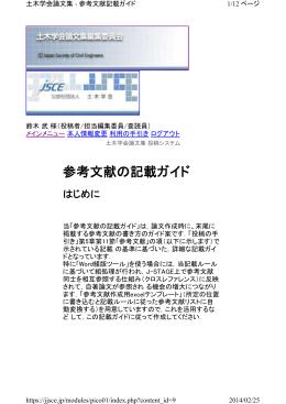 参考文献の記載ガイド - 委員会サイト