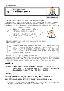 文献情報の読み方 (pdf:347kb