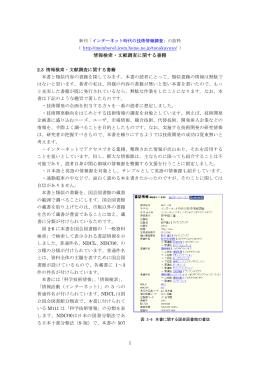 2.3 情報検索・文献調査に関する書籍