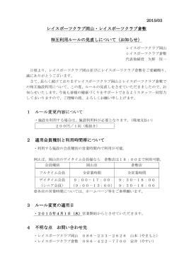 相互利用について - レイスポーツクラブ岡山