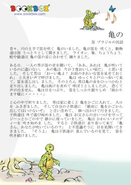 亀の - BookBox