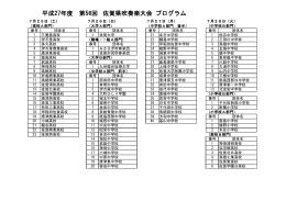こちら - 佐賀県吹奏楽連盟