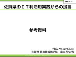 資料2-2 佐賀県のIT利活用実践からの提言(森本委員 参考資料)(PDF