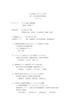 日本医療マネジメント学会 第11回佐賀支部学術集会