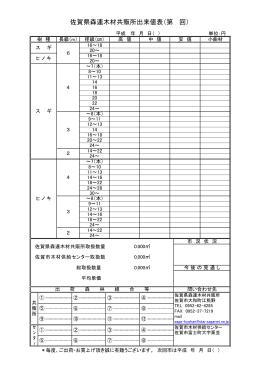 平成26年度 佐賀の昔話 追加分リ...