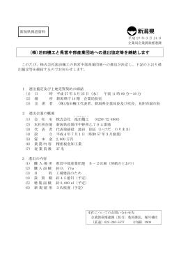 (株)池田機工と県営中部産業団地への進出協定等を締結します