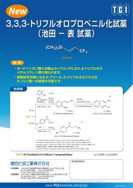 3,3,3-トリフルオロプロペニル化試薬 (池田 − 表 試薬)