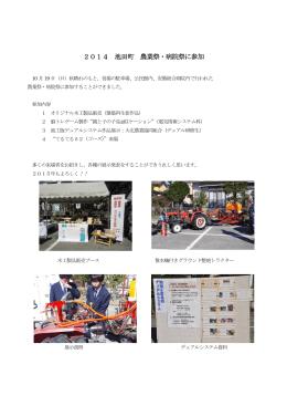 2014 池田町 農業祭・病院祭に参加