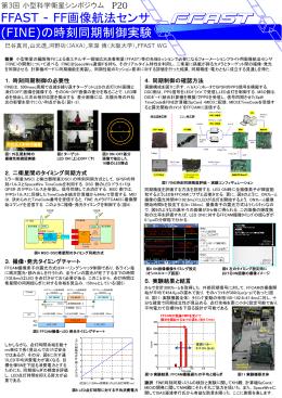 FFAST - FF画像航法センサ (FINE)の時刻同期制御実験