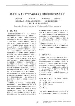 階層的バックオフモデルに基づく同期文脈自由文法の学習
