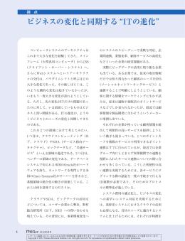 """ビジネスの変化と同期する""""ITの進化"""" - Nomura Research Institute"""