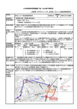 H260126 【幸地IC】様式1(事前評価調書)