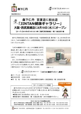「JINTAN健康ギャラリー」 大阪・西武高槻店に8月19日(水)
