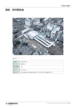 西武 所沢駅改良