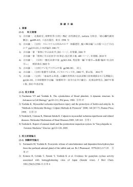 業 績 目 録 1. 著書 (1-1) 和文著書 1) 吉田謙一. 北風