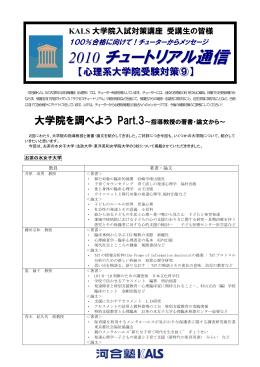 チュートリアル通信 - 大学院入試情報クラブ