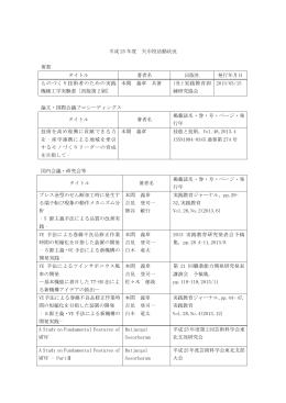 平成 25 年度 矢巾校活動状況 著書 タイトル 著者名 出版社 発行年月日