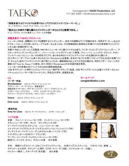 日本語版 - Taeko