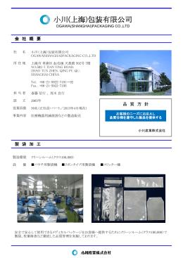 小川(上海)包装有限公司 - 小川産業株式会社 OGAWA SANGYO
