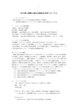 在日華人華僑上海自由貿易区共同フォーラム