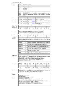 映橋知識産権諮詢(上海)有限公司 会社概要 patent@eikyo