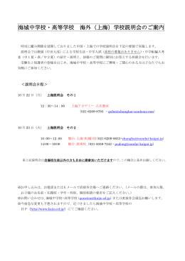 延期していた上海での学校説明会を実施します(PDF)