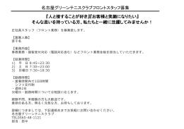 名古屋グリーンテニスクラブフロントスタッフ募集 『人と接することが好き