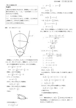 日日の演習 d e a b 1²21 y 軸上の正の部分に中心をもち,放物線 y = x 2