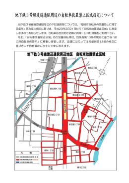 地下鉄3号線渡辺通駅周辺の自転車放置禁止区域指定について