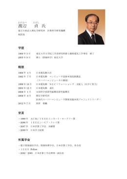 渡辺 貞 氏