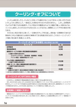 クーリング・オフについて(PDF文書)