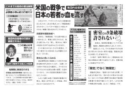 米国の戦争で 日本の若者が血を流す