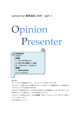 Lecture for 関西遠征 2009 part 1 Opinion Presenter