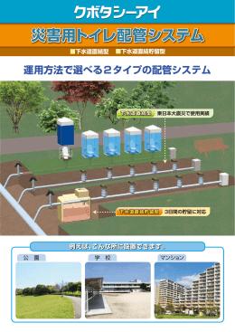 災害用トイレ配管システムの特長