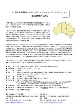 [大阪市主催]豪州メルボルン市ファッション・デザインミッション 参加者募集