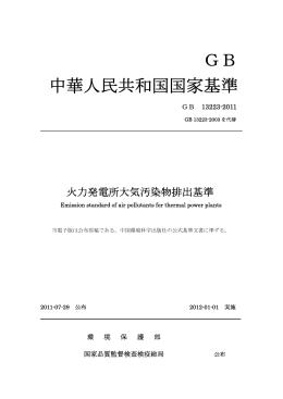 GB 中華人民共和国国家基準
