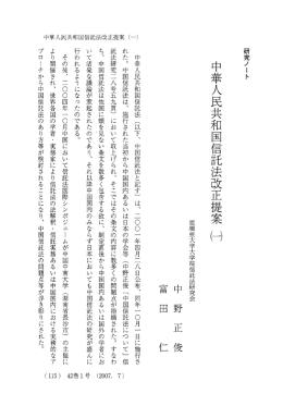 中華人民共和国信託法改正提案0