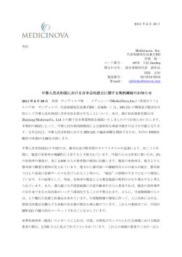 中華人民共和国における合弁会社設立に関する契約締結のお知らせ