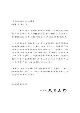 中華人民共和国駐大阪総領事館 総領事 劉 毅仁 様 2013年4