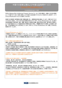 China-IPPublication.netサービス