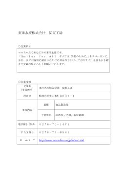 東洋水産株式会社 関東工場
