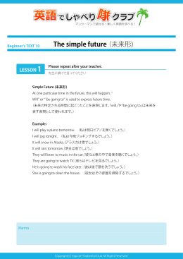 the simple future(未来形) 私は〜でしょう。