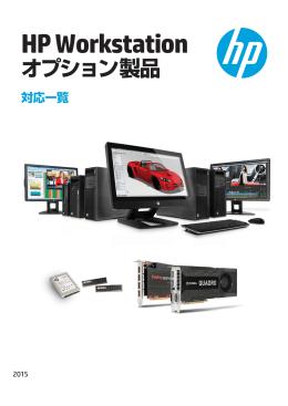 HP Workstationオプション 製品