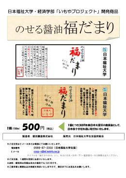 のせる醤油福だまり - 日本福祉大学生活協同組合