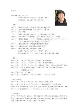 福辺節子介護リハビリテーション研究所 代表